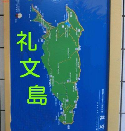 00A礼文地図.jpg