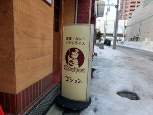 06店の看板.JPG