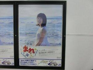 06朝ドラ能登.JPG