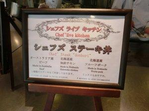 07ステーキ丼.JPG