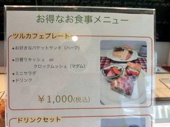 04食事メニュー.JPG