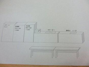 01厨房図面.JPGのサムネール画像