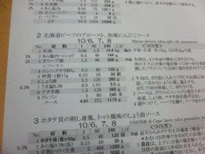 06レシピb - コピー.JPG