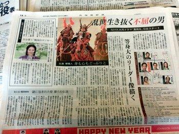 01真田新聞.JPG