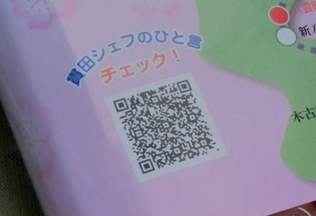 07QRコード.JPG