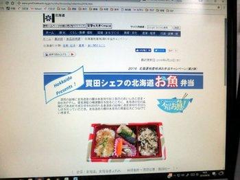 道庁HP.JPG