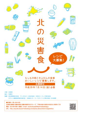 文書05災害食ポスター.png