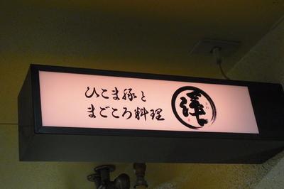 onigot 006.JPG