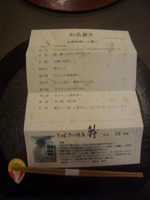 miki 011.JPG