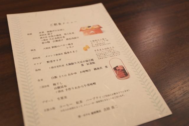 45朝食のお品がきイラストがかわいい.jpg