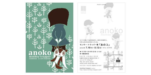 anoko_0719_900.jpg